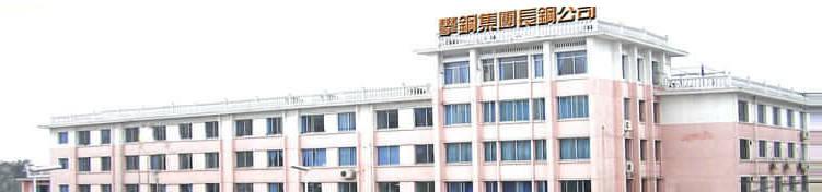 攀钢集团四川长城特殊钢有限责任公司