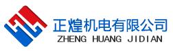 温州正煌机电有限公司