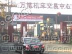 长葛石固万博机床交易中心