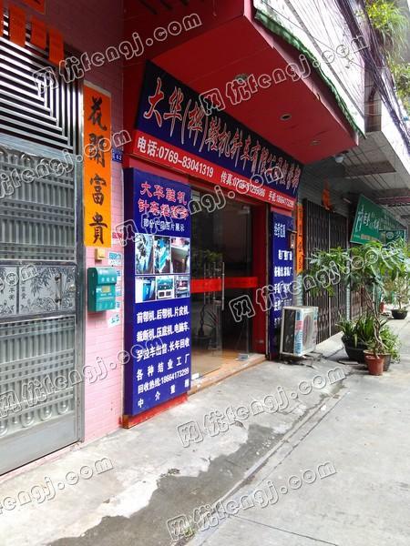 东莞厚街桥头二手鞋机市场15.jpg