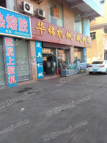 东莞厚街桥头二手鞋机市场140.jpg