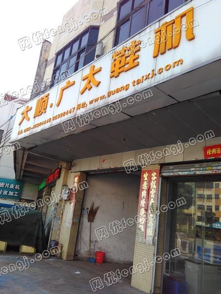 东莞厚街桥头二手鞋机市场152.jpg