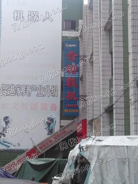 东莞厚街桥头二手鞋机市场1107.jpg