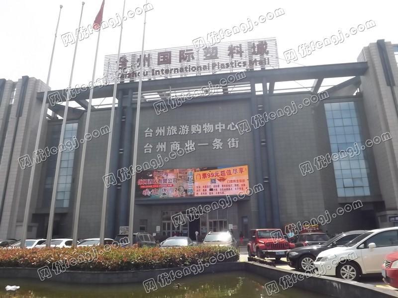 浙江臺州國際塑料城