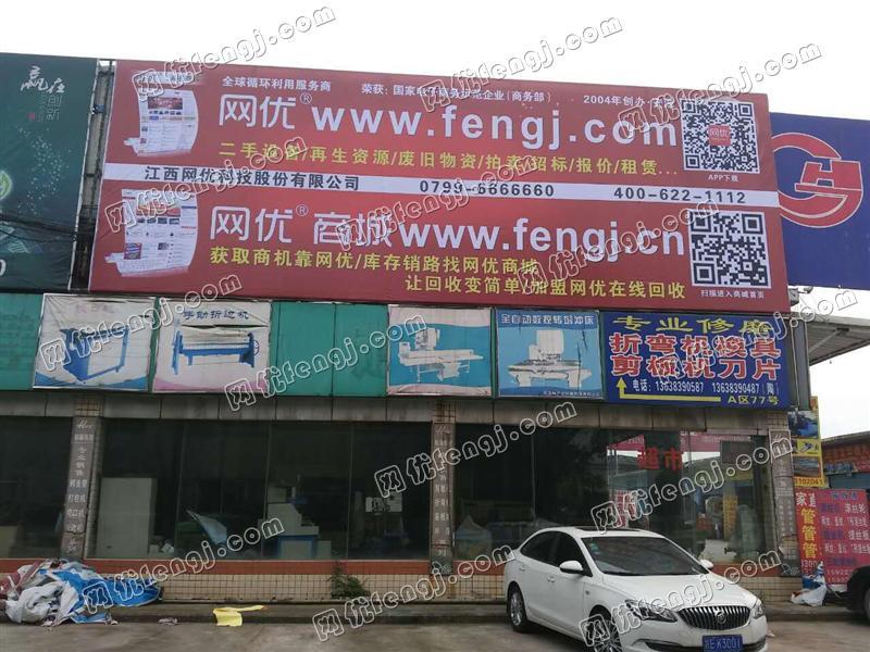 重庆含谷机床交易市场