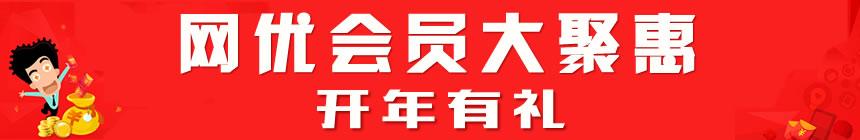 网优开年庆 大转盘福利大放送