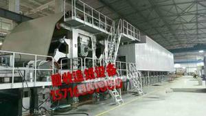河南省沁阳市康晟造纸设备调剂经营部