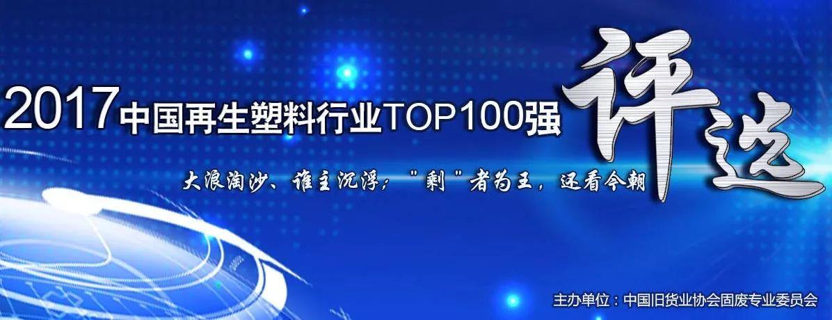 """2017""""中国再生塑料行业TOP100强企业""""奖品及名单"""