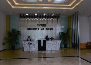坤鼎自动化科技(上海)有限公司