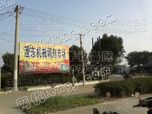 江阴市澄东机械调剂市场