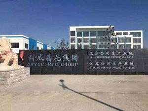 天时利(江苏)制冷设备有限公司