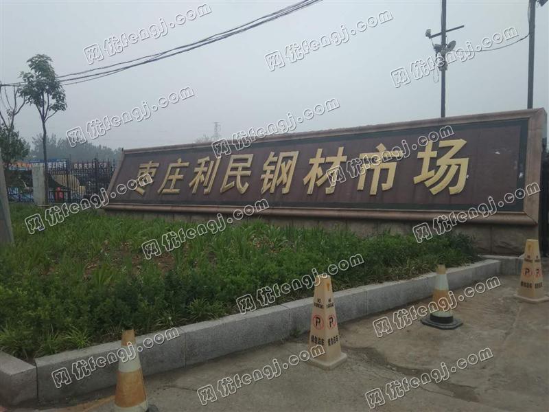 山東省棗莊市棗莊利民建材市場
