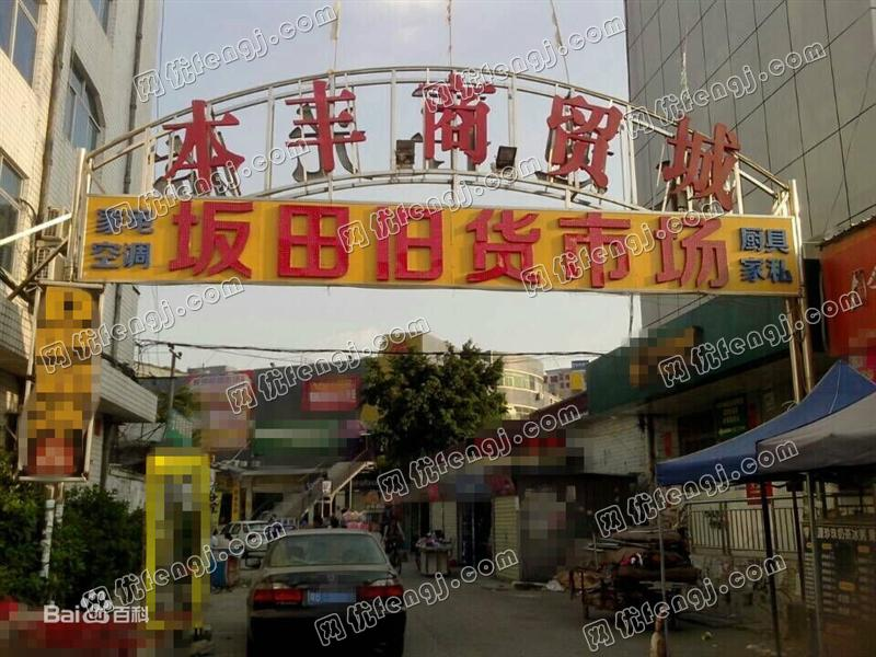 坂田旧货市场