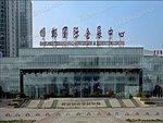 邯郸国际会展中心