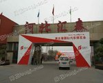 河北汇春国际博览中心