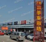 广西旧机动车交易有限责任公司