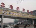 北京市旧机动车交易市场(花乡)